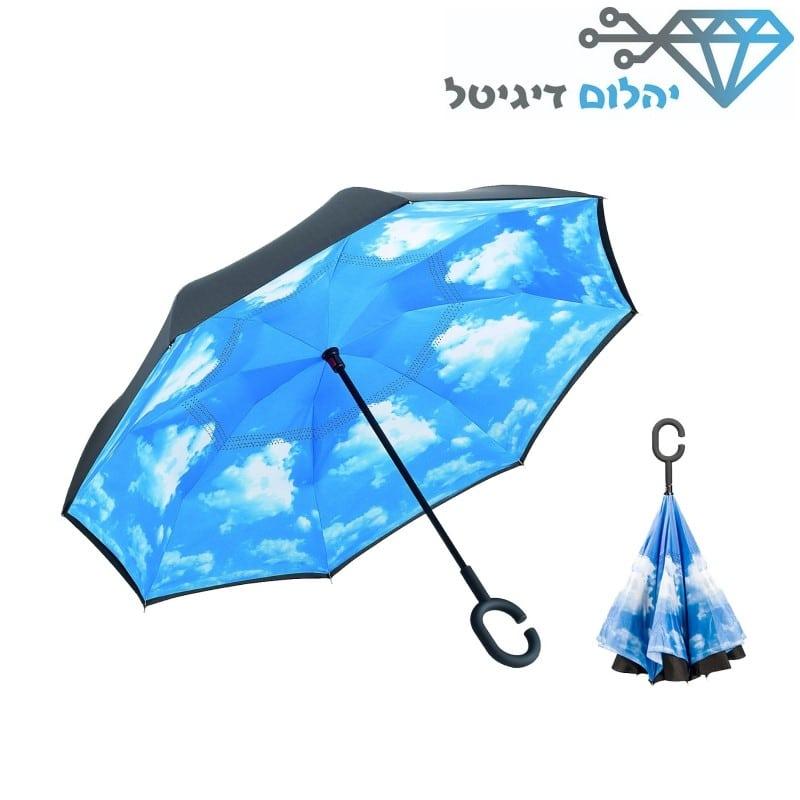 מטרייה מתהפכת דו שכבתית עם בטנה בעיצוב שמיים